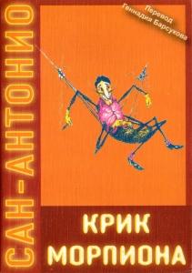 Russie_Le cri du morpion