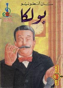 San-Antonio Polka. Liban