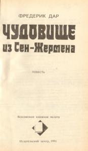 1991 le bourreau pleure russe