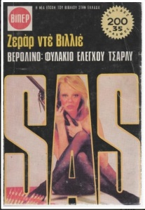 "Cover of Greek edition of 'Berlin, Check-point Charlie' by Gerard De Villiers. It was published in 1975 as volume 533 of the ""Viper"" series by Papyros. Translation was by Tasso Kavvadia, an actress, radio producer and translator. She was an important figure during this time in Greece."