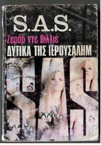 "The Greek edition of SAS à l'ouest de Jérusalem by Gérard De Villiers. Also translated by Tasso Kavvadia, it was published in 1976 as volume 610 of the ""Viper"" series. Its weathered cover shows the connection between popular literature and the everyday life of its readers."