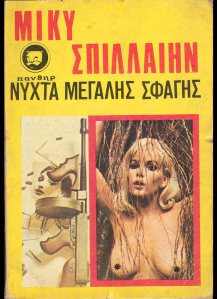 "Cover of a Mickey Spillane's novel published by Panthir in 1975, volume 72 of the series ""Fascinating Pocket Books"". The Greek title is The Night of Great Slaughter. The original novel is likely One Lonely Night (1951)."