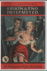 """Cover of the novel 'A Dangerous Intermezzo'by Peter Cheyney. The original novel is probably 'Dark Interlude' (1946). Published by Pechlivanidis Brothers as volume 1067 of the series """"Detective Pocket Books"""", we have been unable to find the exact year of publication. The series however was in circulation from late 1950s to early 1960s. The cover is representative of the """"pre-history"""" of the """"blood and sex"""" trend."""