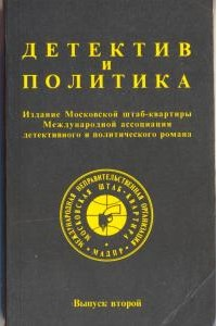 (A 1989 Issue Detective and Politics, a collection of short stories edited by Julian Semenov with Novosti (РИА Новости )